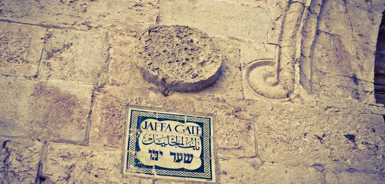 Puerta de Jaffa, Jerusalén